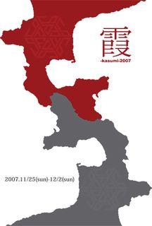 Poster_kasumi