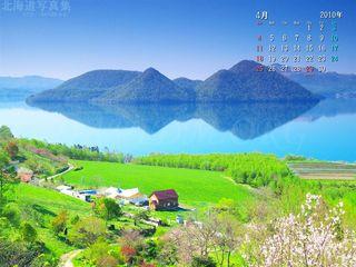 4月の壁紙カレンダー:春の洞爺湖