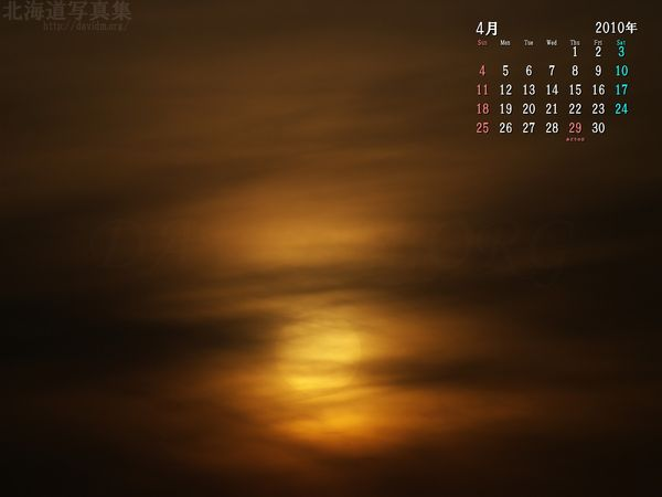 4月の壁紙カレンダー:雲にくるまれた夕陽
