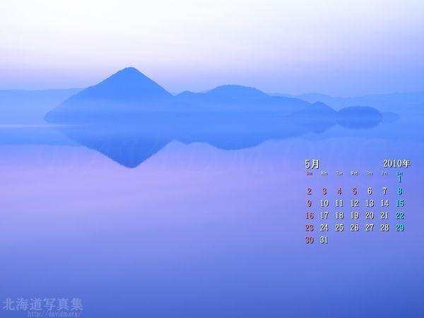 5月の壁紙カレンダー:霞がかった春の洞爺湖
