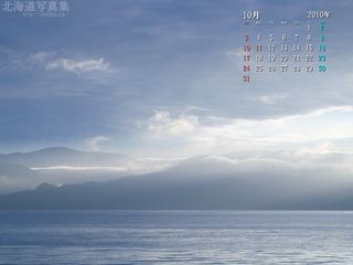 10月の壁紙カレンダー: 洞爺湖対岸の朝