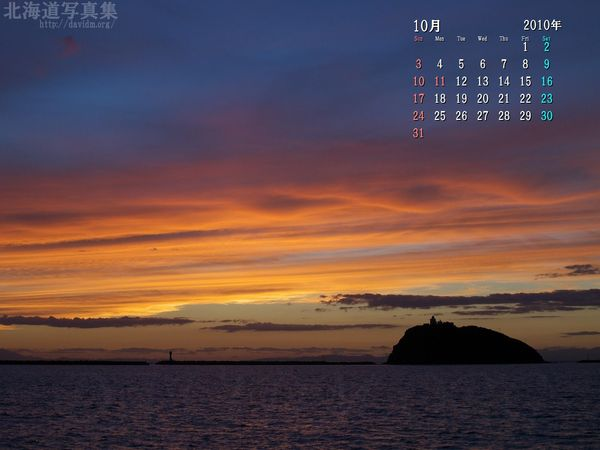 10月の壁紙カレンダー: 大黒島の夕陽