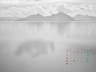 11月の壁紙カレンダー: 赤外線で見る洞爺湖に映る空