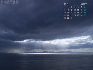 11月の壁紙カレンダー: 噴火湾に射す光