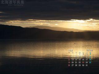 12月の壁紙カレンダー: 洞爺湖の朝