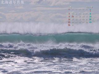 1月の壁紙カレンダー: イタンキ浜の大波