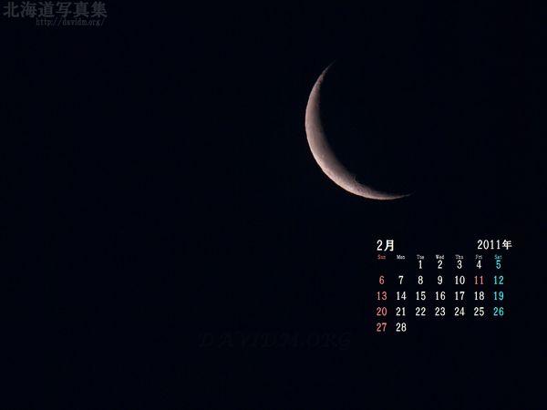 2月の壁紙カレンダー: 夜明け前の三日月