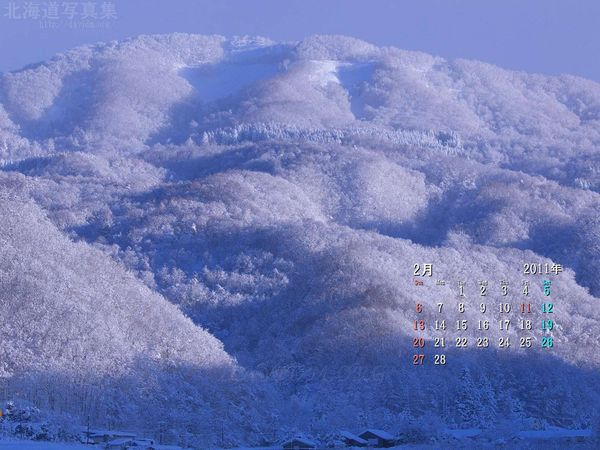 2月の壁紙カレンダー: 大雪の後