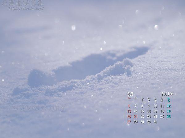 3月の壁紙カレンダー: 雪の足跡