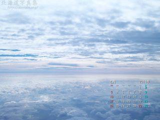4月の壁紙カレンダー: 空と空の間