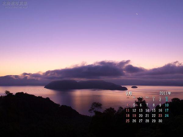 9月の壁紙カレンダー: 夜明け前の洞爺湖