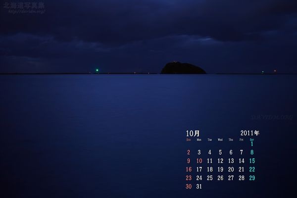 10月の壁紙カレンダー: 夜の大黒島