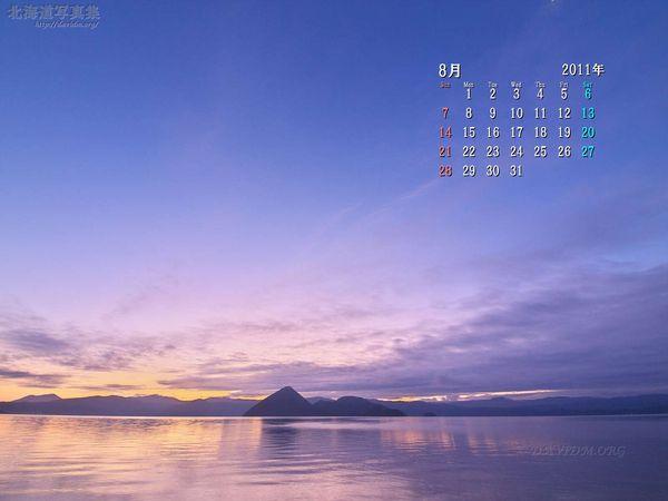 8月の壁紙カレンダー: 朝を迎えた洞爺湖