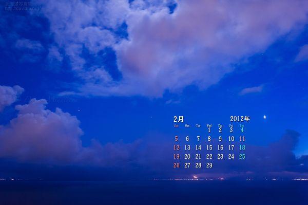 2月の壁紙カレンダー: 噴火湾と金星