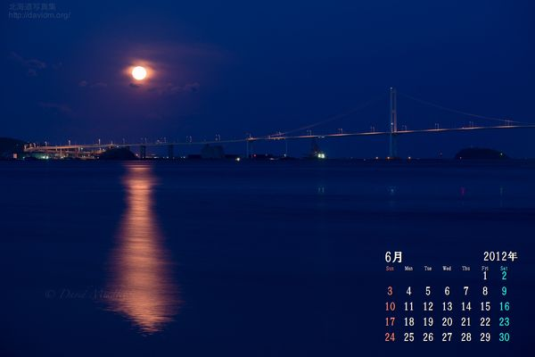 6月の壁紙カレンダー: 満月と白鳥大橋