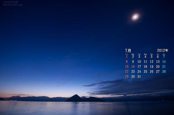 7月の壁紙カレンダー: 夜明け前の洞爺湖