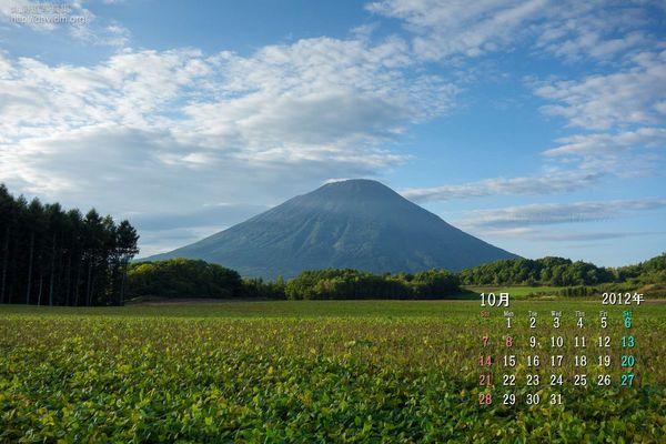 10月の壁紙カレンダー: 羊蹄山とジャガイモ畑