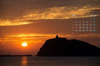 9月の壁紙カレンダー: 大黒島と夕陽