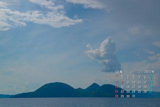 10月の壁紙カレンダー: 洞爺湖と雲