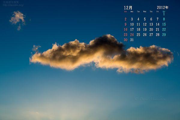 12月の壁紙カレンダー: 夕雲