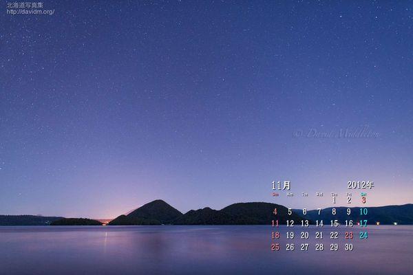 11月の壁紙カレンダー: 洞爺湖の星空