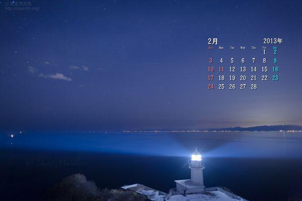 2月の壁紙カレンダー: 地球岬の星空