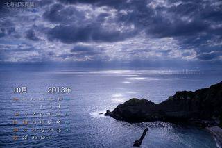 10月の壁紙カレンダー: 秋の空とトッカリショ