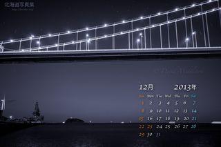12月の壁紙カレンダー: 星空と白鳥大橋