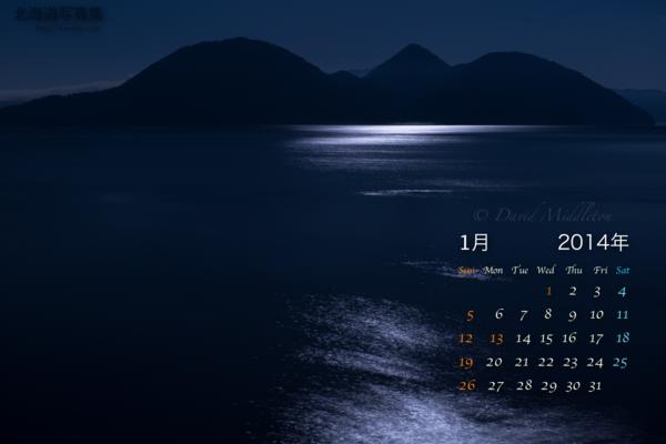 1月の壁紙カレンダー: 洞爺湖と月光