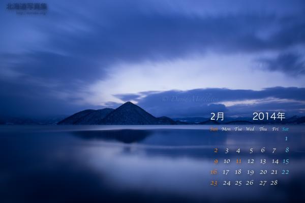 2月の壁紙カレンダー: 洞爺湖の夜明け