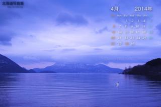 4月の壁紙カレンダー: 春目前の洞爺湖