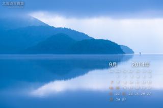 9月の壁紙カレンダー: 朝の中島と浮見堂