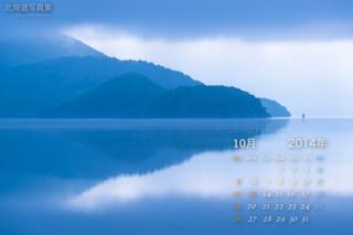 10月の壁紙カレンダー: 霧立ち込める朝