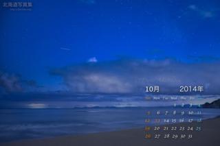 10月の壁紙カレンダー: 夜間飛行