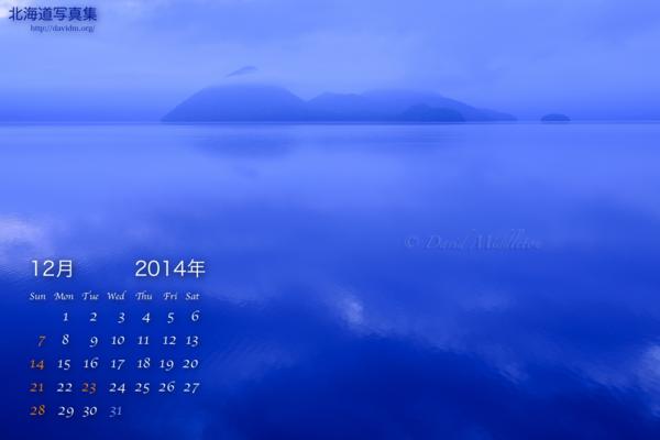 12月の壁紙カレンダー: どんより曇りの洞爺湖