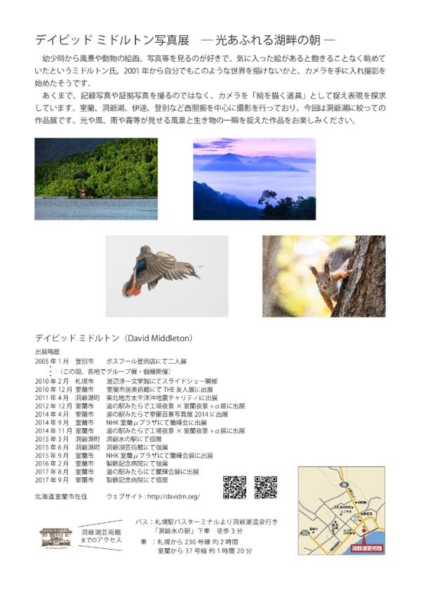 洞爺湖の写真展
